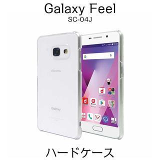 Galaxy Feel SC-04J ハードケース クリア (Androidケース)