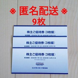セントラルスポーツ株主優待(フィットネスクラブ)
