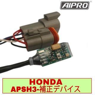 アイプロ製★スピードヒーラー APSH3 CBR1100XX ブラックバード(パーツ)