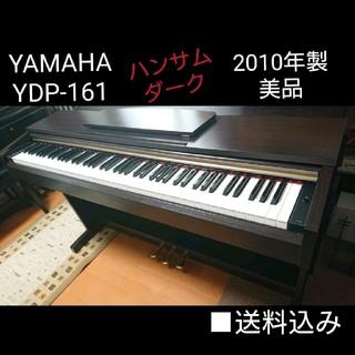 送料込み 人気No.1 YAMAHA 電子ピアノ YDP-161 美品(電子ピアノ)