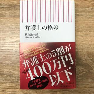 アサヒシンブンシュッパン(朝日新聞出版)の弁護士の格差(文学/小説)