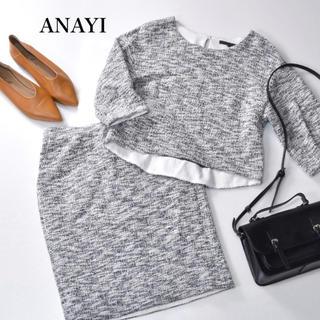 アナイ(ANAYI)のANAYI アナイ 上品 ツイード ベーシック グレー セットアップ(セット/コーデ)