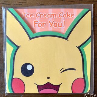 ポケモン(ポケモン)のサーティワン ピカチュウ メッセージカード 非売品(カード/レター/ラッピング)