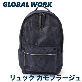 グローバルワーク(GLOBAL WORK)のGLOBAL WORK リュック ネイビー カモフラージュ(リュック/バックパック)