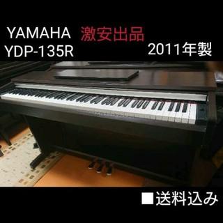 送料込み YAMAHA 電子ピアノ YDP-135R 2011年製(電子ピアノ)