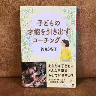 子どもの才能を引き出すコーチング(文学/小説)