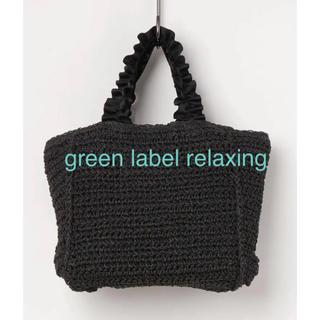 green label relaxing - 未使用☆green label relaxingフリルハンドル カゴバッグ