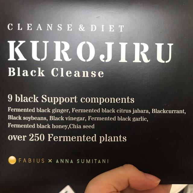 FABIUS(ファビウス)のKUROJIRU Black Cleanse 食品/飲料/酒の健康食品(その他)の商品写真