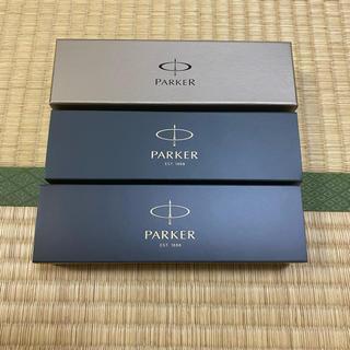 パーカー(Parker)のパーカー PARKER ギフトボックス 3つセット(ペン/マーカー)