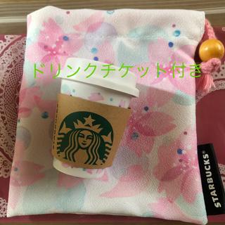 スターバックスコーヒー(Starbucks Coffee)のスタバ ミニカップ&巾着&ドリンクチケット(フード/ドリンク券)