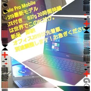 エヌイーシー(NEC)のラビープロモバイル NEC絶好調  3台(ノートPC)