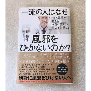 ダイヤモンドシャ(ダイヤモンド社)のダイヤモンド社 一流の人はなぜ風邪をひかないのか?(健康/医学)