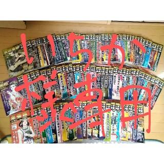 アサヒシンブンシュッパン(朝日新聞出版)のマンガ日本史 全巻セット(全巻セット)