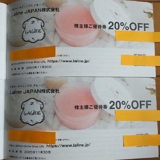 ラリン(Laline)のTSI株主優待 Laline JAPAN  20%割引券 2枚(ショッピング)