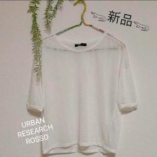 アーバンリサーチロッソ(URBAN RESEARCH ROSSO)の新品  送料無料  URBANRESEARCH ROSSO Tシャツ(Tシャツ(半袖/袖なし))