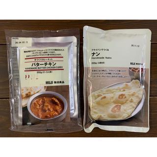 ムジルシリョウヒン(MUJI (無印良品))の無印良品 カレー&ナン(レトルト食品)