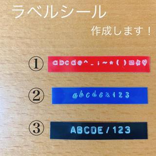 【なおぴ様専用】ダイモ ラベルシール お名前シール 調味料テープ DYMO(シール)