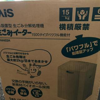 パナソニック(Panasonic)のkeronon様専用・生ゴミイーター・EH44002H・1500タイプ(その他)