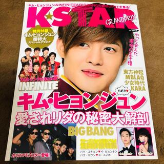 ビッグバン(BIGBANG)のK★STAR GRANDPRIX vol.9(アート/エンタメ)