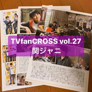 カンジャニエイト(関ジャニ∞)の☆ TVfanCROSS vol.27  関ジャニ 大倉忠義  切り抜き(アート/エンタメ/ホビー)