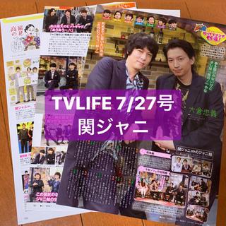 カンジャニエイト(関ジャニ∞)の☆ TVLIFE 7/27号  関ジャニ 大倉忠義  切り抜き(アート/エンタメ/ホビー)