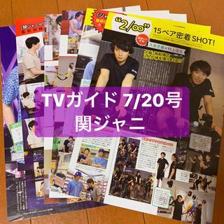 カンジャニエイト(関ジャニ∞)の☆ 関ジャニ 7/20号  TVガイド  切り抜き(アート/エンタメ/ホビー)