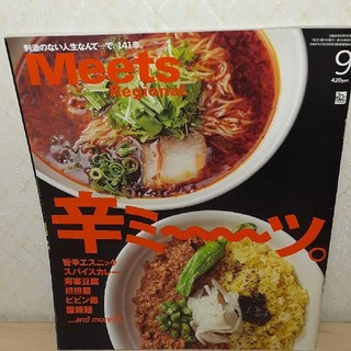 ミーツリージョナル 243(その他)