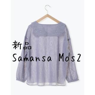 サマンサモスモス(SM2)の新品 Samansa Mos2 カタログ掲載 刺繍レースセーラー衿ブラウス(Tシャツ(長袖/七分))