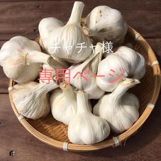 チャチャ様 香川県産 乾燥にんにく ニンニク (1kg) どろんこ農家(野菜)