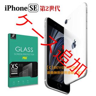 アイフォーン(iPhone)のiPhone SE2 ガラス&TPUケース(保護フィルム)