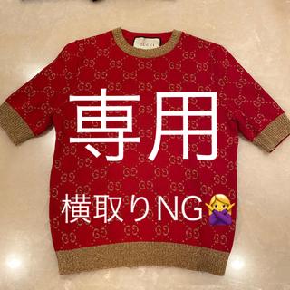グッチ(Gucci)のグッチ半袖セーター(ニット/セーター)