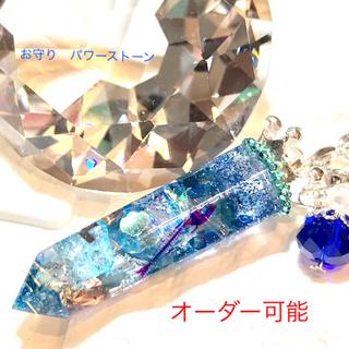 オルゴナイト〜お守り(キーホルダー)
