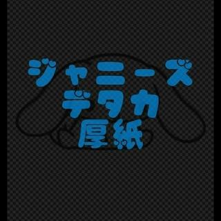 na様専用(アイドルグッズ)