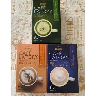 エイージーエフ(AGF)の6115 カフェラトリー 抹茶 ほうじ茶 ロイヤルミルクティー(茶)