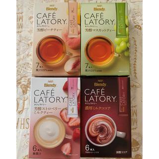 エイージーエフ(AGF)の6116 カフェラトリー 女性に人気のフレーバー4箱セット(茶)