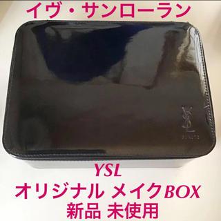 イヴサンローランボーテ(Yves Saint Laurent Beaute)の◆新品◆ イヴサンローラン YSL エナメルブラック 小物入れ メイクBOX(メイクボックス)