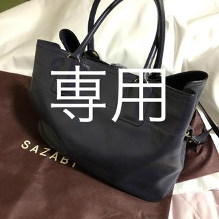 サザビー(SAZABY)の【sanma 様専用】サザビー トートバッグ ショルダーバッグ(トートバッグ)