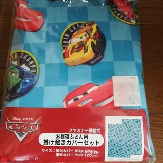 ディズニー(Disney)のカーズ お昼寝用布団カバー(シーツ/カバー)