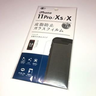 アイフォーン(iPhone)の新品 iphone11pro iphoneXs iphoneX ガラスフィルム(保護フィルム)