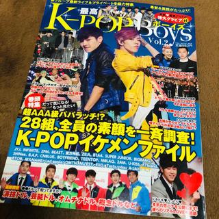 ビッグバン(BIGBANG)の最高K-POPボ-イズ vol.2(アート/エンタメ)
