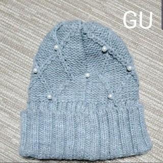ジーユー(GU)のGU ニット帽 グレー パール(ニット帽/ビーニー)