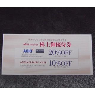 オリヒカ(ORIHICA)の最新 アオキ AOKI 株主優待券 20%割引券1枚 2020/12/31まで(ショッピング)