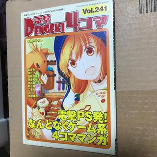アスキーメディアワークス(アスキー・メディアワークス)の電撃4コマ vol.241(ゲーム)