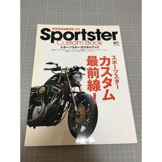 Sportster custombook スポーツスターカスタムブック(趣味/スポーツ/実用)