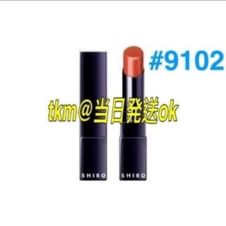 シロ(shiro)のSHIRO ジンジャーリップスティック 9I02 カッパーブラウン(口紅)