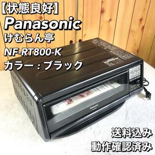 パナソニック(Panasonic)の【美品】Panasonic けむらん亭 黒 NF-RT800(調理機器)