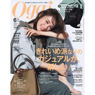 ショウガクカン(小学館)のOggi 2020年6月号(アイドルグッズ)