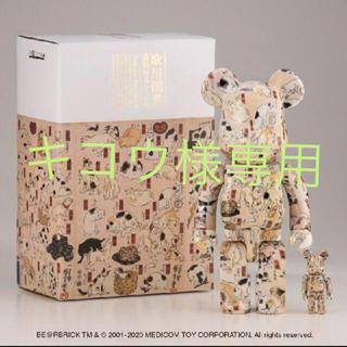 メディコムトイ(MEDICOM TOY)の歌川国芳 猫飼好五十三疋 ベアブリック 400% 100% BE@RBRICK(キャラクターグッズ)