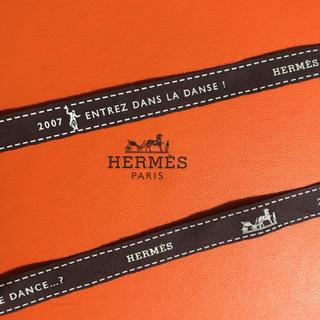エルメス(Hermes)のエルメスのリボン紐 HERMES 2007(ラッピング/包装)