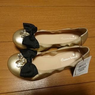 クチュールブローチ(Couture Brooch)のクチュールブローチ バレエシューズ ゴールド リボン ビジュー 23.5(バレエシューズ)